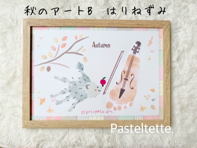 秋のアート2